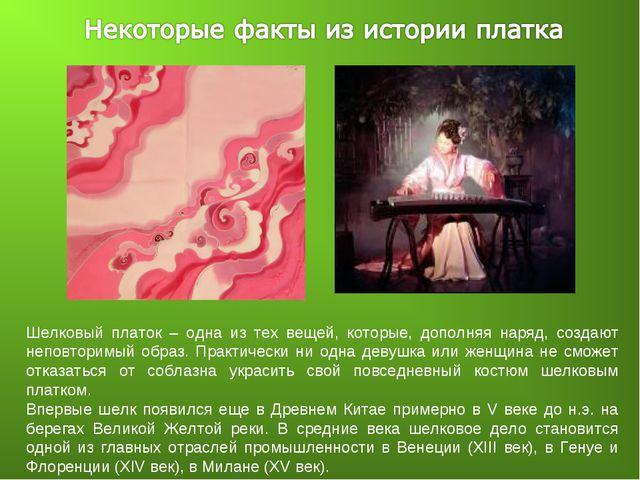 Шелковый платок – одна из тех вещей, которые, дополняя наряд, создают неповто...