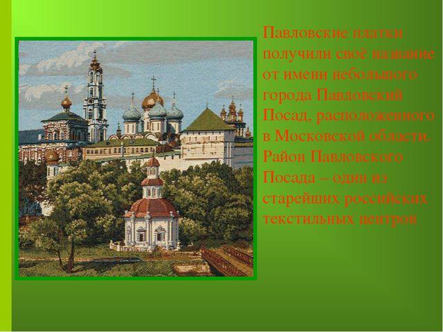 Павловские платки получили своё название от имени небольшого города Павловски...