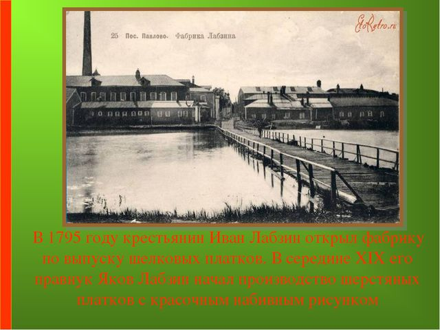 В 1795 году крестьянин Иван Лабзин открыл фабрику по выпуску шелковых платко...