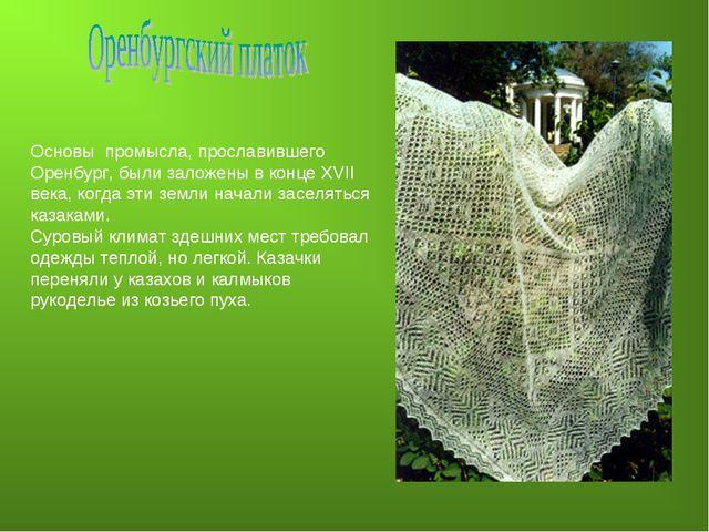 Основы промысла, прославившего Оренбург, были заложены в конце XVII века, ког...