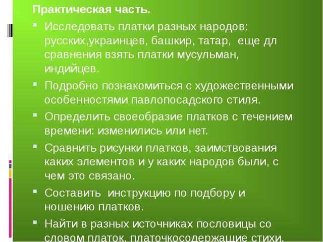 Практическая часть. Исследовать платки разных народов: русских,украинцев, ба...