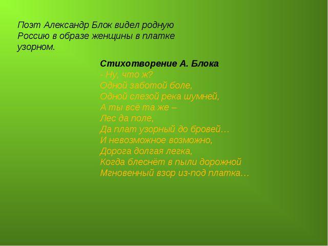 Поэт Александр Блок видел родную Россию в образе женщины в платке узорном. Ст...