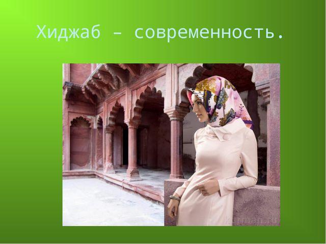 Хиджаб – современность.