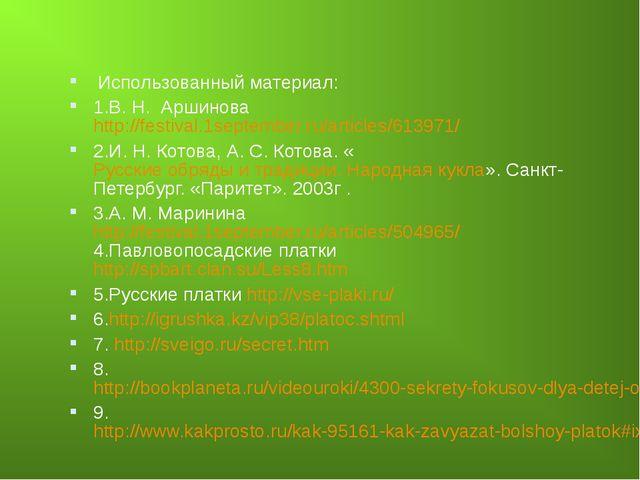 Использованный материал: 1.В. Н. Аршинова http://festival.1september.ru/arti...