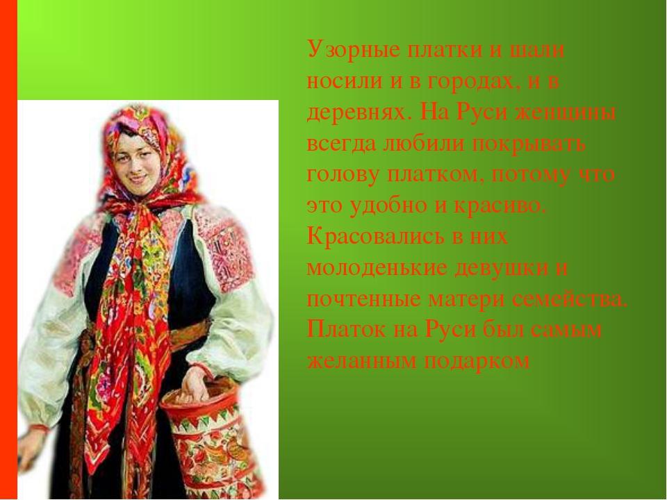 Узорные платки и шали носили и в городах, и в деревнях. На Руси женщины всегд...