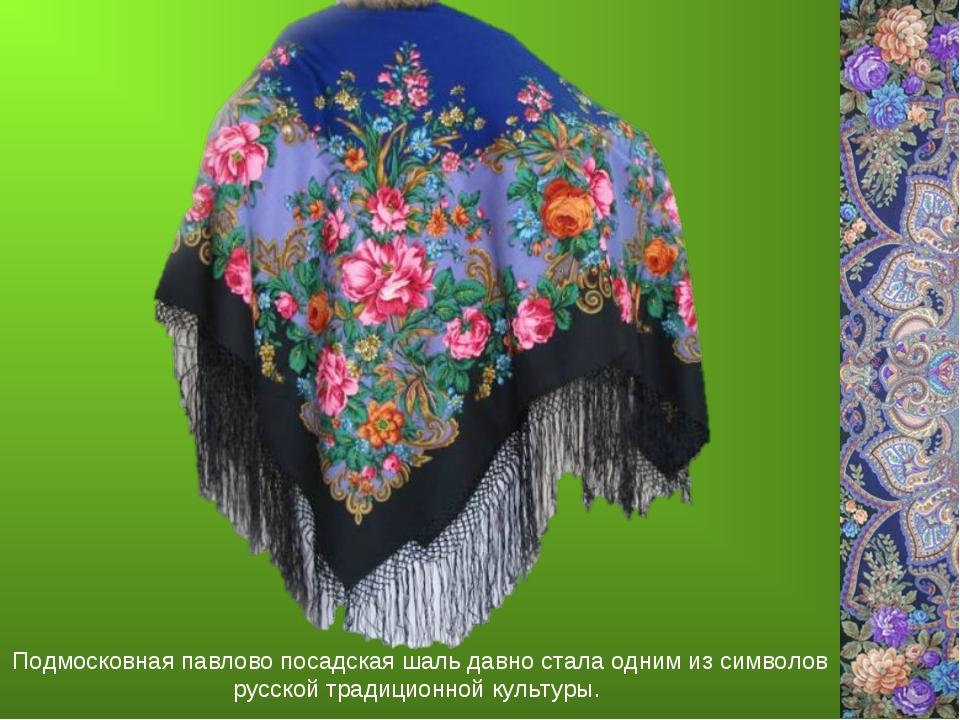 Подмосковная павлово посадская шаль давно стала одним из символов русской тра...