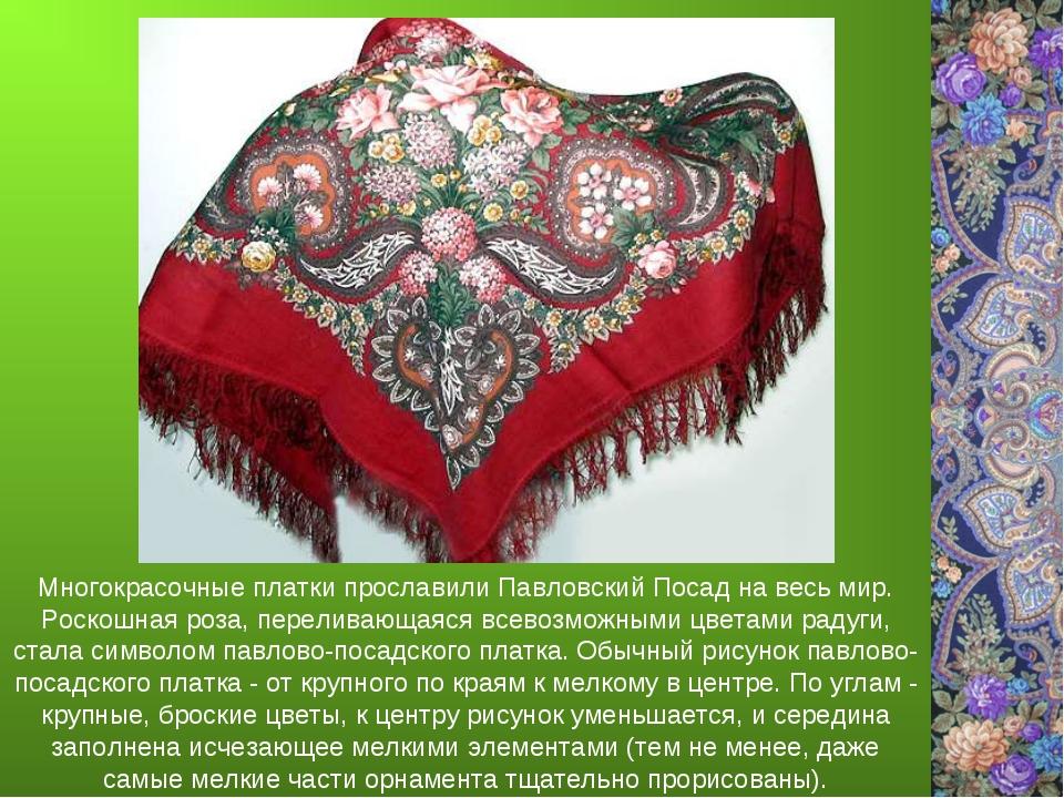 Многокрасочные платки прославили Павловский Посад на весь мир. Роскошная роза...