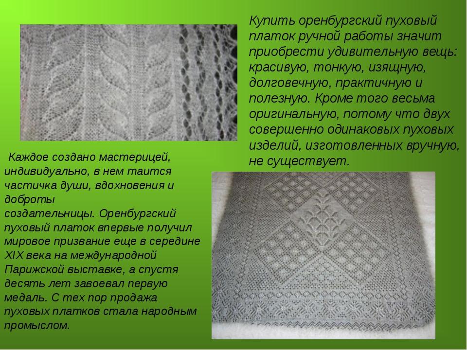 Купить оренбургский пуховый платокручной работы значит приобрести удивительн...