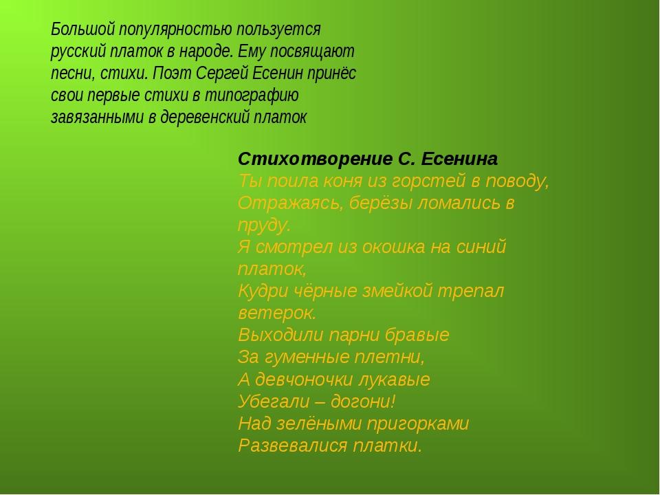 Большой популярностью пользуется русский платок в народе. Ему посвящают песни...