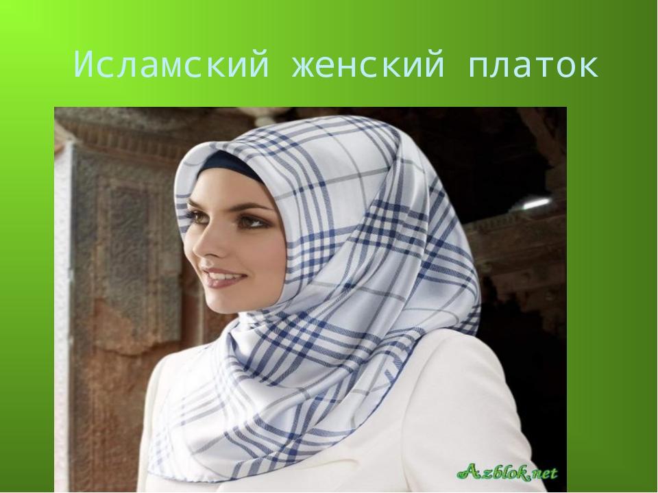 Исламский женский платок