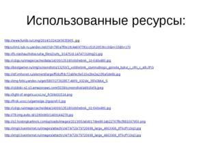 Использованные ресурсы: http://www.funlib.ru/cimg/2014/102419/0635905. jpg