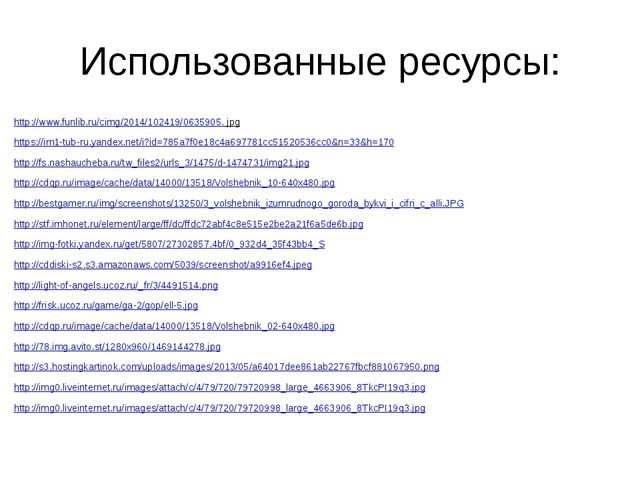 Использованные ресурсы: http://www.funlib.ru/cimg/2014/102419/0635905. jpg...