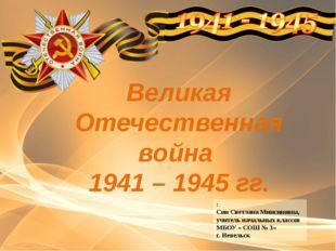 Великая Отечественная война 1941 – 1945 гг. : Син Светлана Минсиновна, учител
