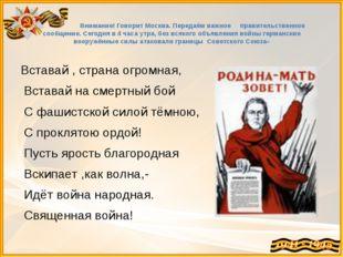 Внимание! Говорит Москва. Передаём важное правительственное сообщение. Сегод