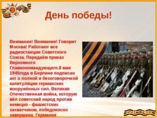 День победы! Внимание! Внимание! Говорит Москва! Работают все радиостанции Со