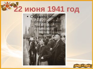 22 июня 1941 год
