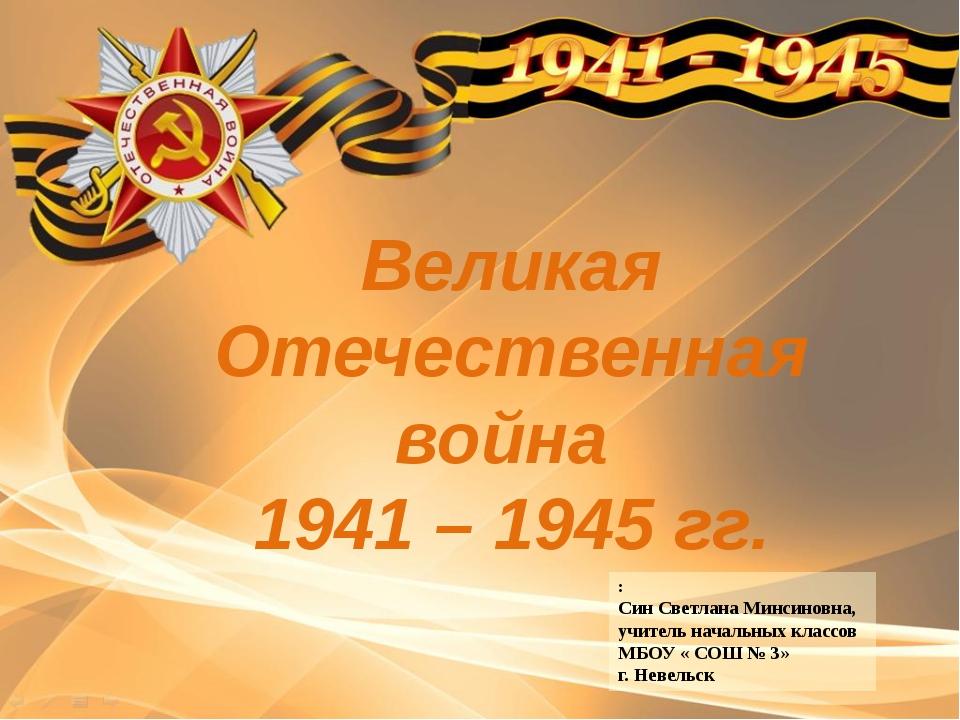 Великая Отечественная война 1941 – 1945 гг. : Син Светлана Минсиновна, учител...