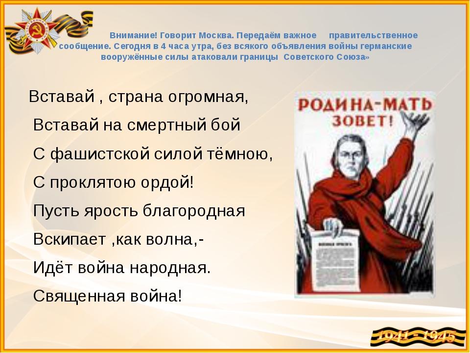 Внимание! Говорит Москва. Передаём важное правительственное сообщение. Сегод...