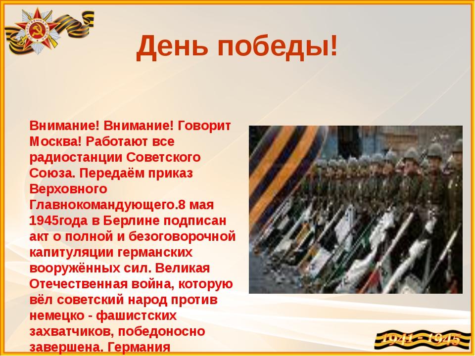 День победы! Внимание! Внимание! Говорит Москва! Работают все радиостанции Со...