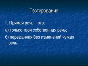 Тестирование 1. Прямая речь – это: а) только твоя собственная речь; б) переда