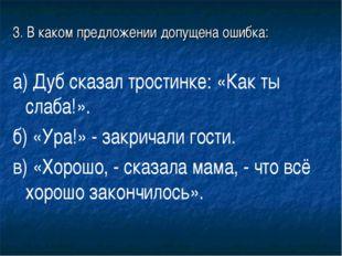 3. В каком предложении допущена ошибка: а) Дуб сказал тростинке: «Как ты слаб