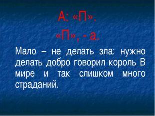 А: «П». «П», - а. Мало – не делать зла: нужно делать добро говорил король В