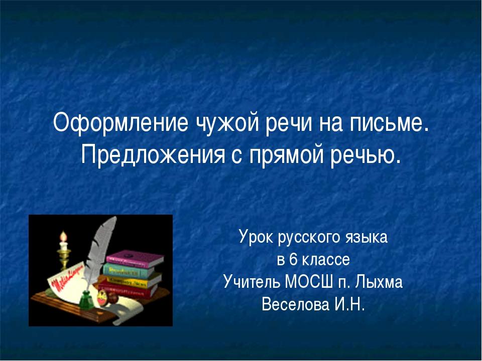 Оформление чужой речи на письме. Предложения с прямой речью. Урок русского яз...