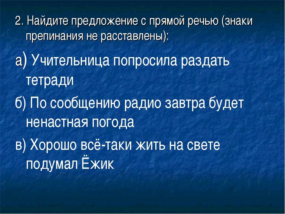 2. Найдите предложение с прямой речью (знаки препинания не расставлены): а) У...