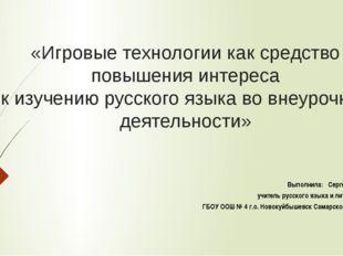 «Игровые технологии как средство повышения интереса к изучению русского языка
