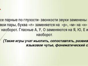Все парные по глухости- звонкости звуки заменены на свои пары, буква «л» заме