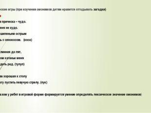 Лексические игры (при изучении омонимов детям нравится отгадывать загадки)