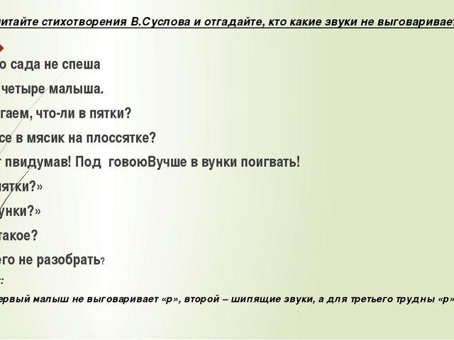 Прочитайте стихотворения В.Суслова и отгадайте, кто какие звуки не выговарива...