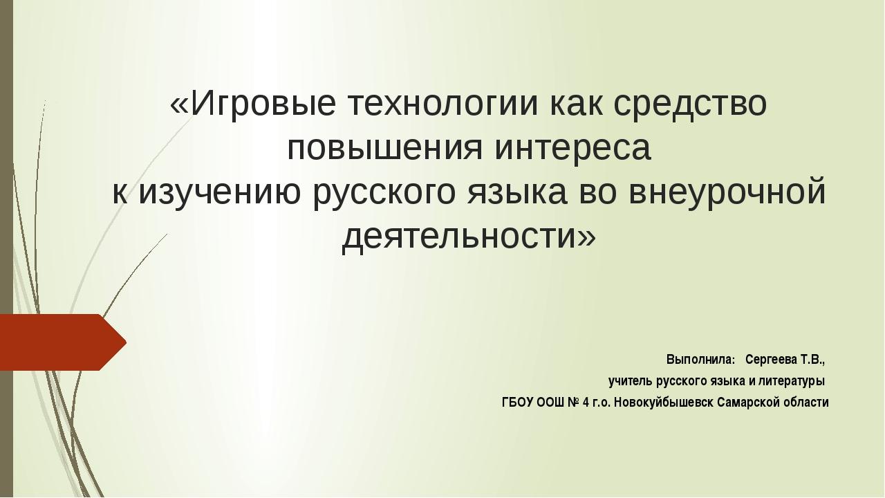 «Игровые технологии как средство повышения интереса к изучению русского языка...