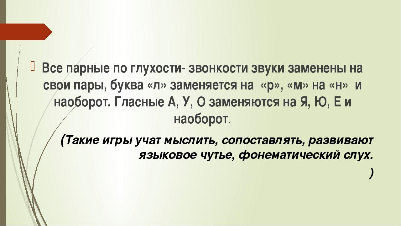 Все парные по глухости- звонкости звуки заменены на свои пары, буква «л» заме...