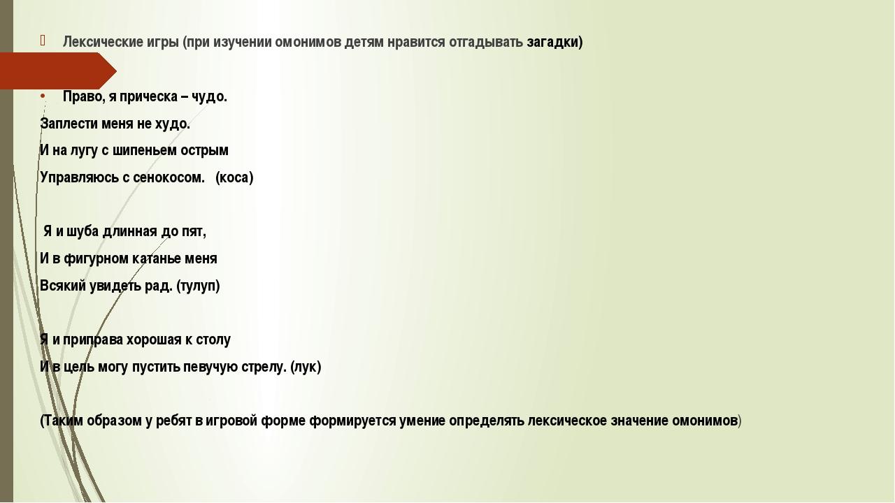Лексические игры (при изучении омонимов детям нравится отгадывать загадки) ...