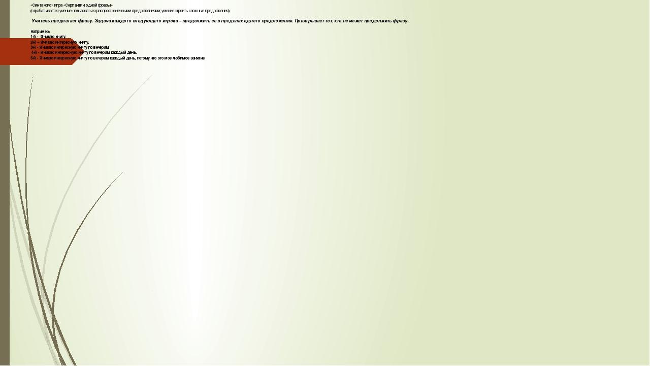 «Синтаксис» игра «Серпантин одной фразы». (отрабатывается умение пользоваться...