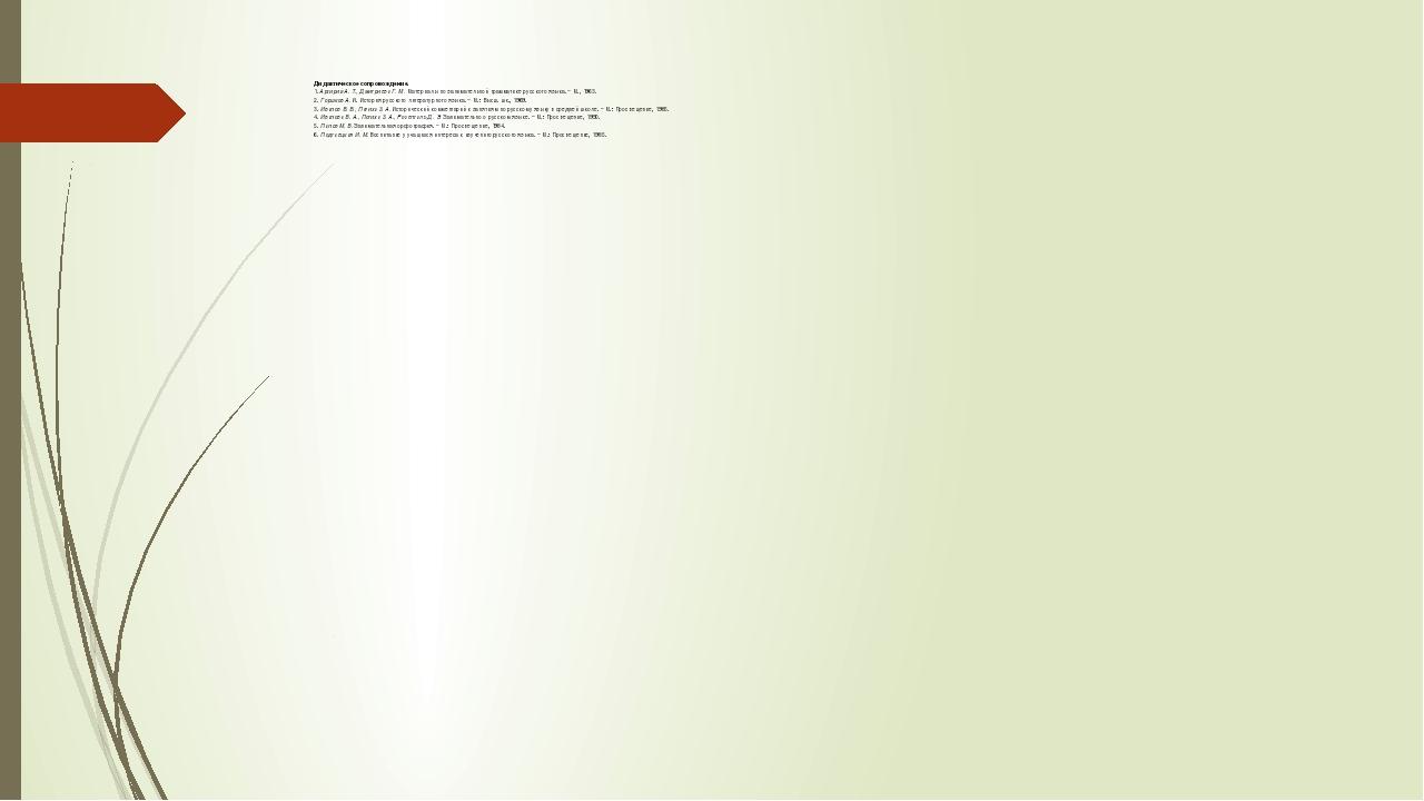 Дидактическое сопровождение. 1. Арсирий А. Т., Дмитриева Г. М. Материалы по з...