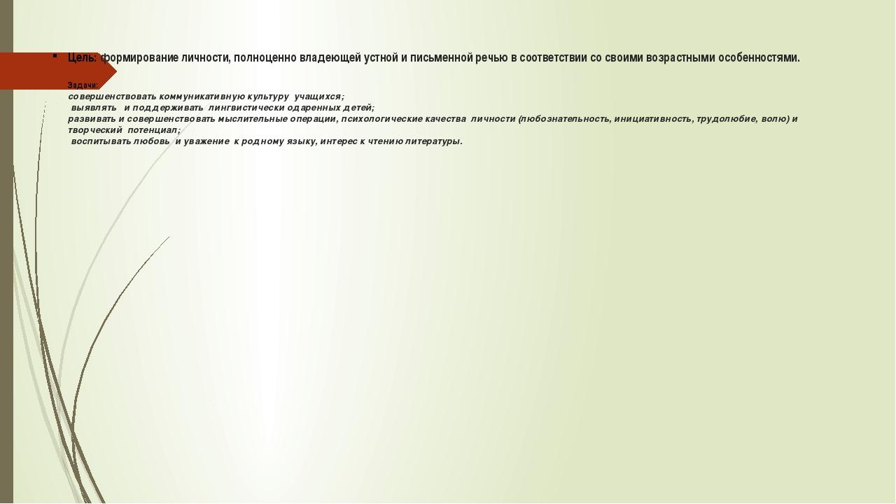 Цель: формирование личности, полноценно владеющей устной и письменной речью в...