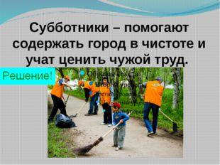 Субботники – помогают содержать город в чистоте и учат ценить чужой труд.