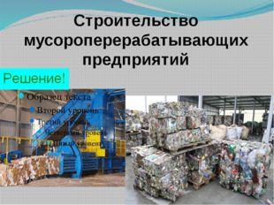 Строительство мусороперерабатывающих предприятий