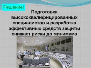 Подготовка высококвалифицированных специалистов и разработка эффективных сред