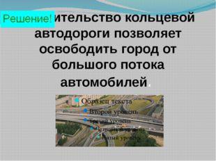 Строительство кольцевой автодороги позволяет освободить город от большого пот
