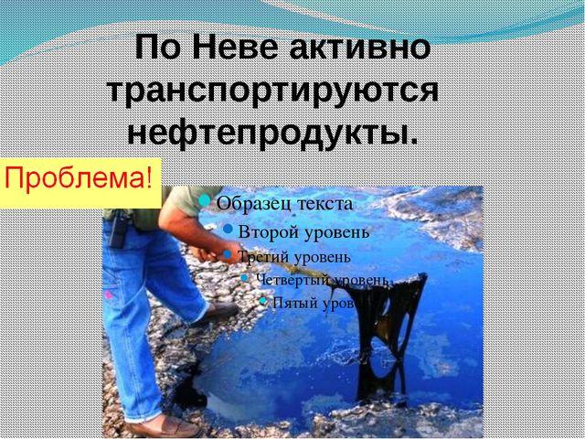 По Неве активно транспортируются нефтепродукты.