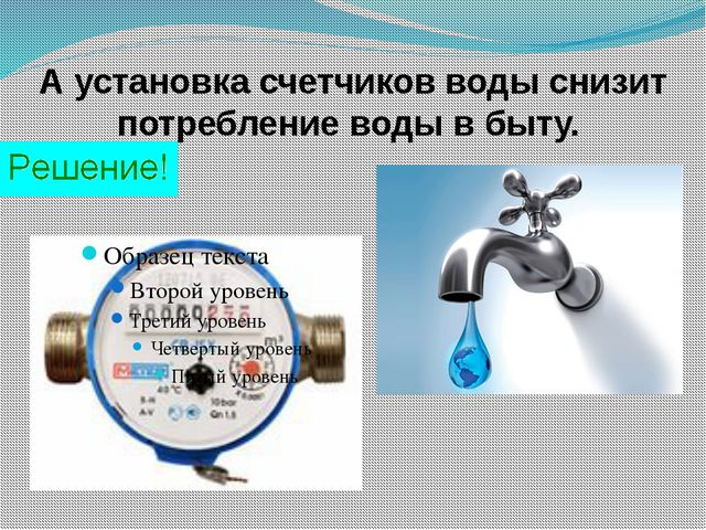 А установка счетчиков воды снизит потребление воды в быту.