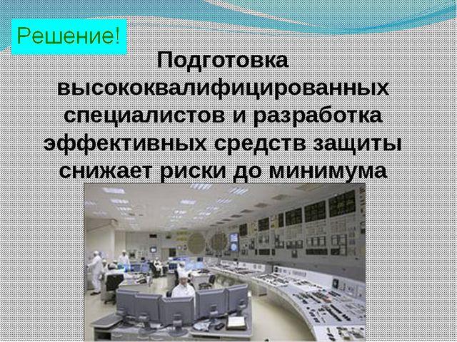 Подготовка высококвалифицированных специалистов и разработка эффективных сред...