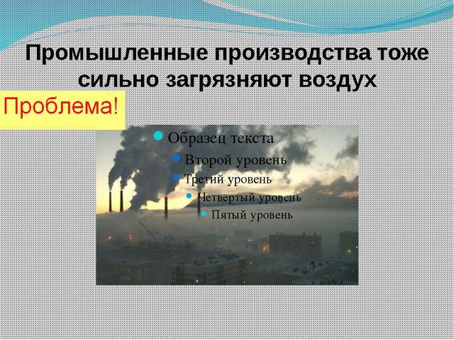 Промышленные производства тоже сильно загрязняют воздух