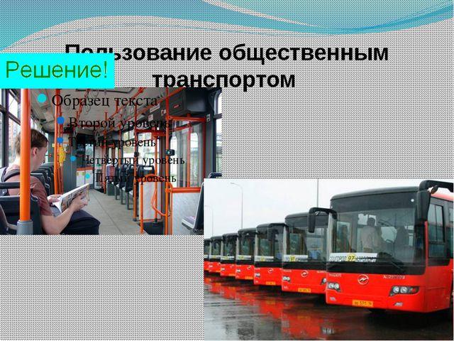 Пользование общественным транспортом