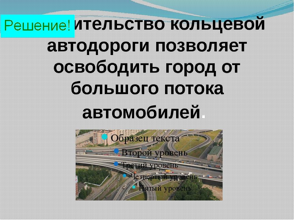 Строительство кольцевой автодороги позволяет освободить город от большого пот...