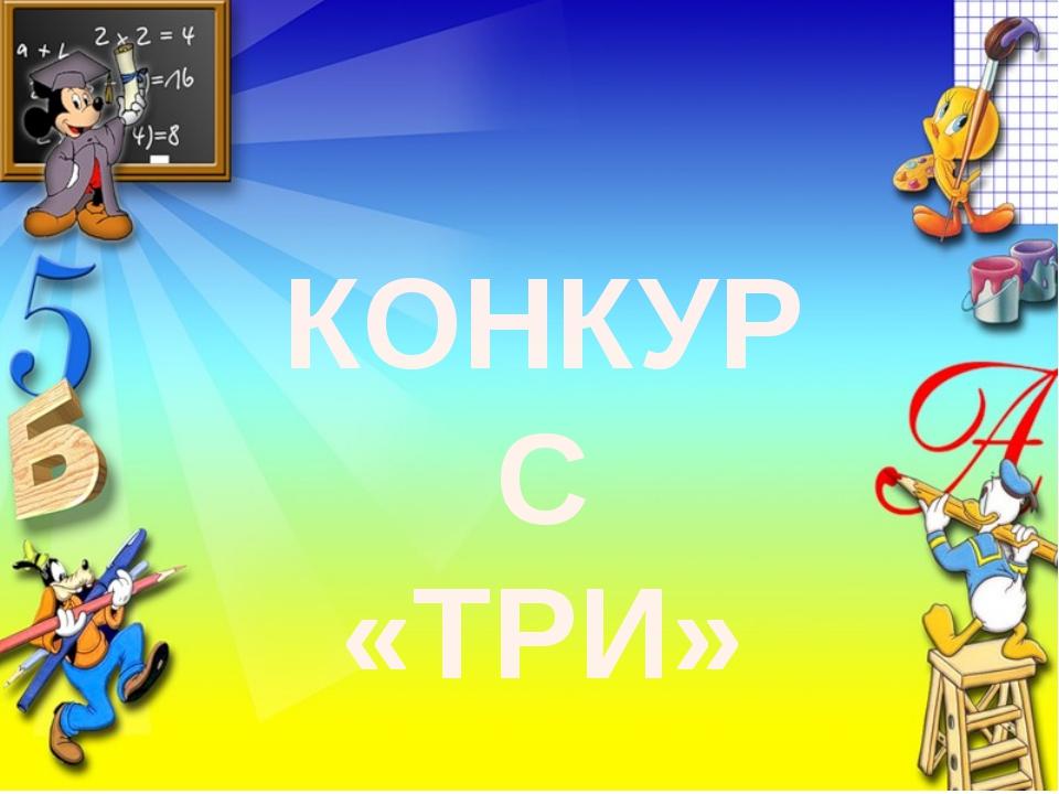 КОНКУРС «ТРИ»