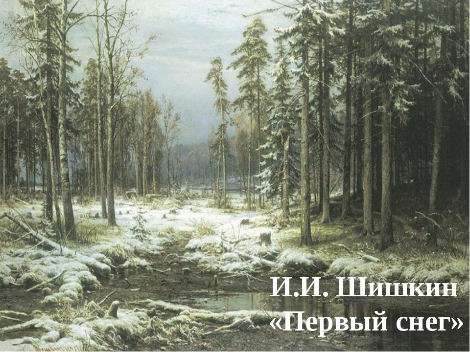 И.И. Шишкин «Первый снег»
